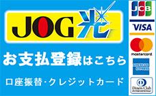 JOG光 カードお支払い